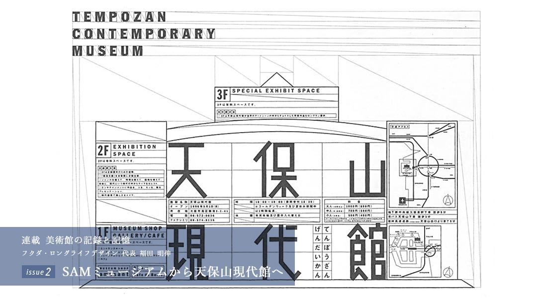 美術館の記録と記憶