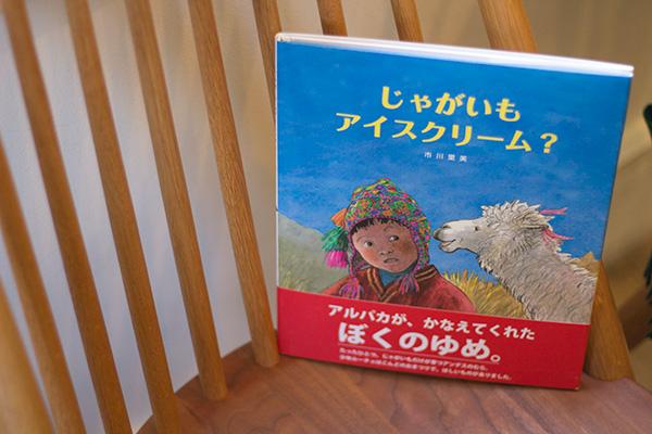 作/絵=市川里美『じゃがいもアイスクリーム?』BL出版