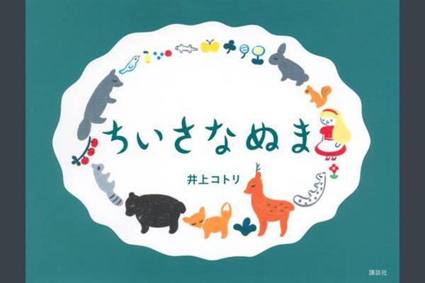 作=井上コトリ『ちいさなぬま』講談社