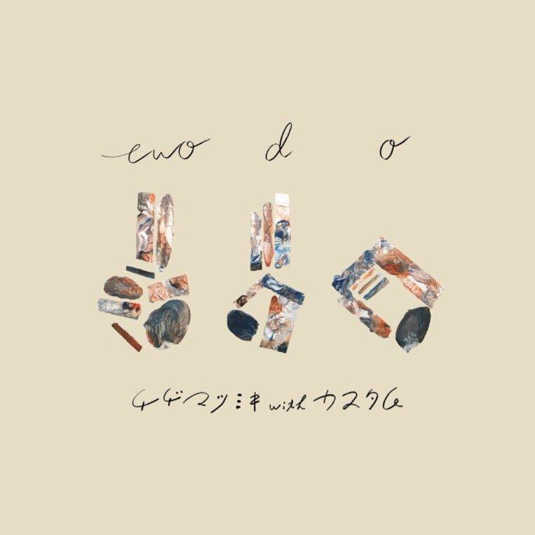 チヂマツミキ with カスタム 1st EP『two do』