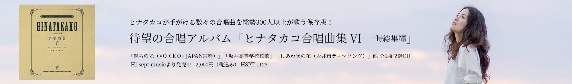 待望の合唱アルバム「ヒナタカコ合唱曲集 Ⅵ  一時総集編」