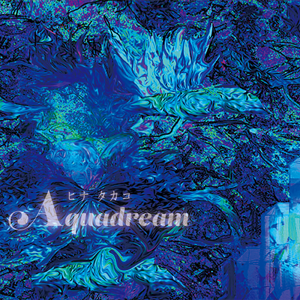 『AQUADREAM』