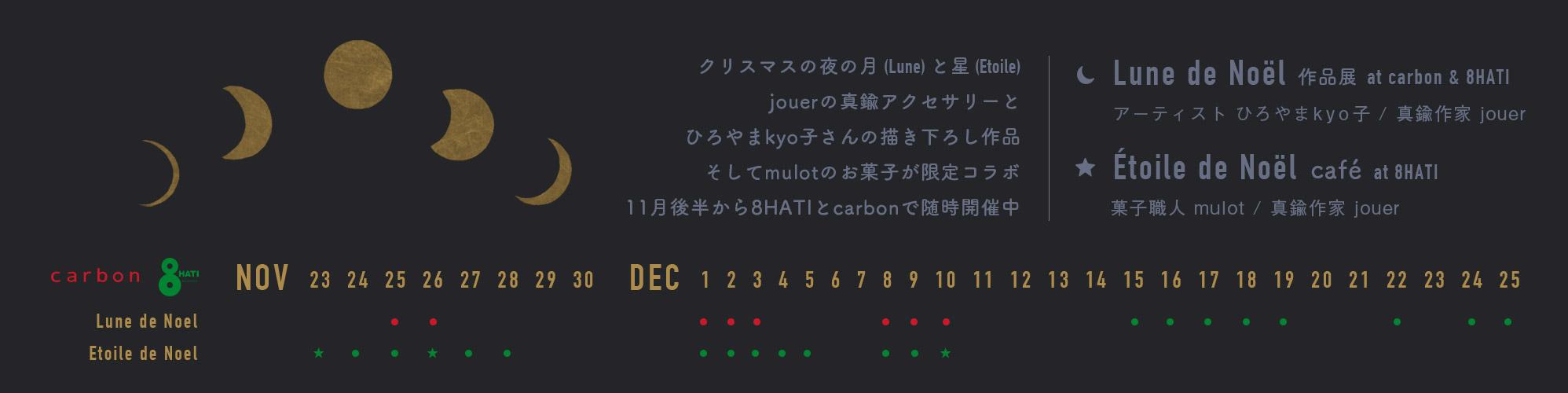 Lune de Noel & Etoile de Noel at carbon & 8HATI