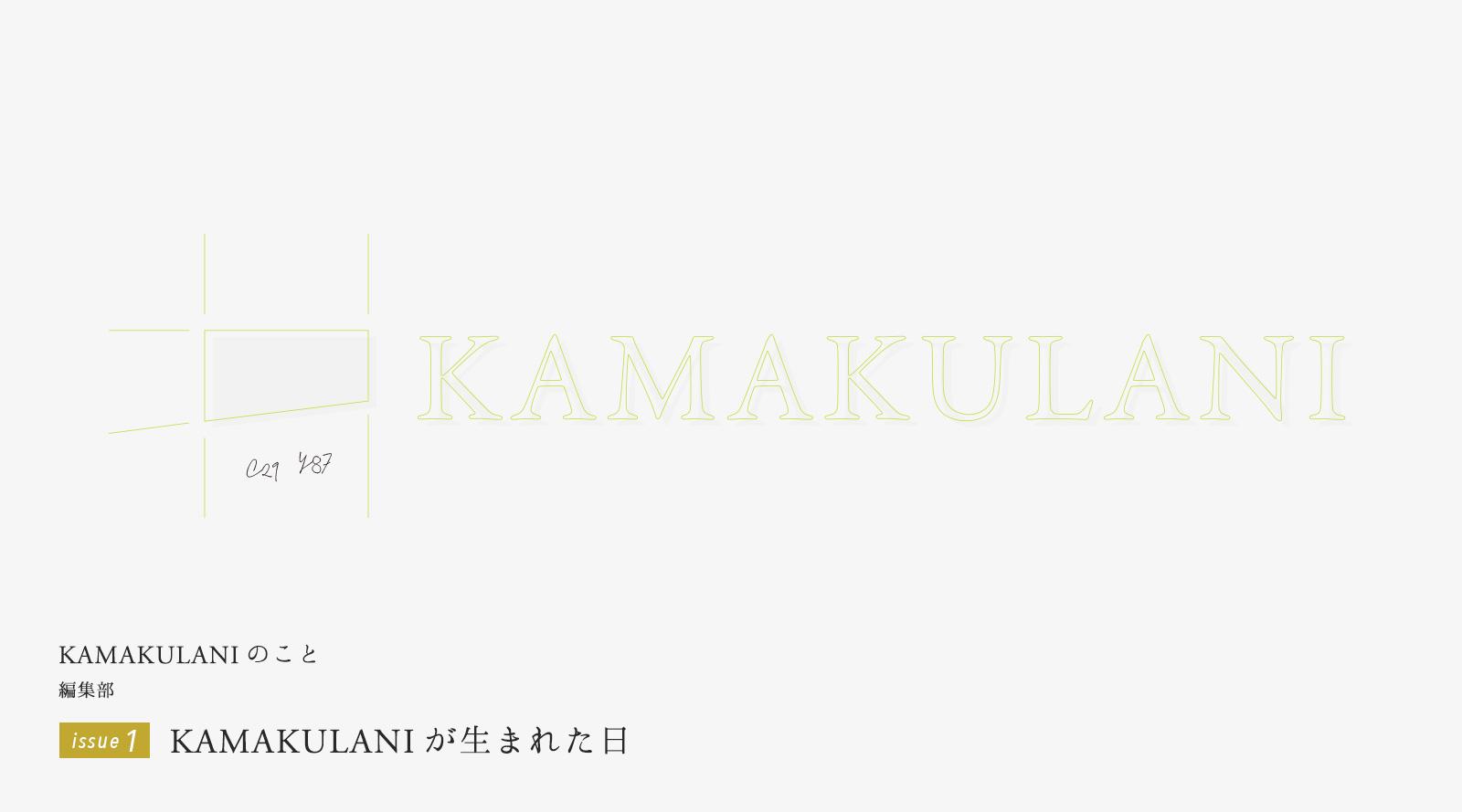 KAMAKULANIが生まれた日