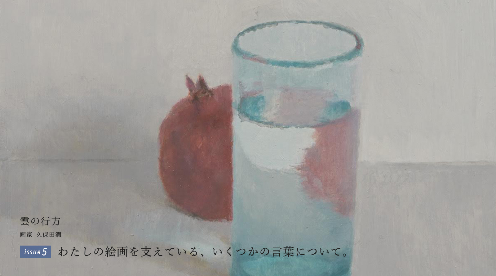わたしの絵画を支えている、いくつかの言葉について。