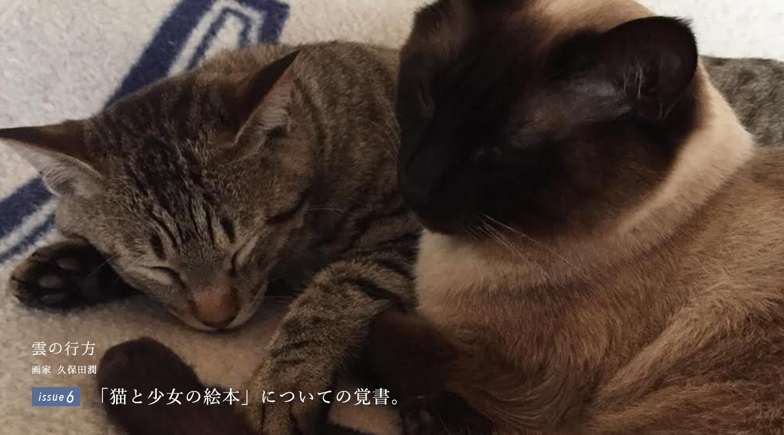 「猫と少女の絵本」についての覚書。